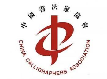 """中国书协会员注意,请尽快填报会员资料,中国书协将开通""""会员网上查询""""功能!"""