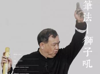 """""""春秋笔法·狮子吼""""——曾翔798作品展(大字创作视频)"""