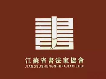 江苏省第六届刻字艺术展征稿启事(2018年6月30日截稿)