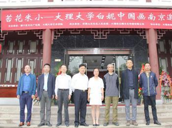 苔花米小——大理大学白妮中国画作品邀请展暨学术讨论会在南京开幕