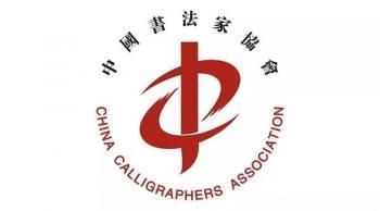 全国第二届大字书法展入展名单公示(共266人)