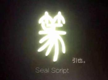 中国书法家园篆书创作高研班(第2期)招生,7月4日开课!