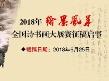 """2018年""""翰墨风华""""全国诗书画大展赛征稿启事(2018年6月25日截稿)"""