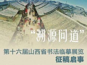 """""""溯源问道""""第十六届山西省书法临摹展览征稿启事(2018年6月30日截稿)"""