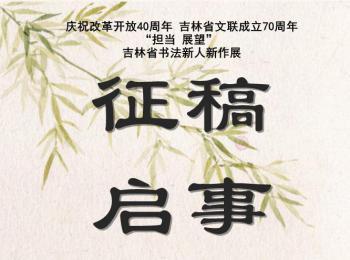 """""""担当 展望""""吉林省书法新人新作展征稿启事(2018年7月30日截稿)"""