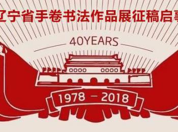 纪念改革开放四十年成就辽宁省手卷书法作品展征稿启事(2018年7月16日截稿)