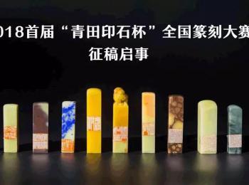"""2018首届""""青田印石杯""""全国篆刻大赛征稿启事(2"""