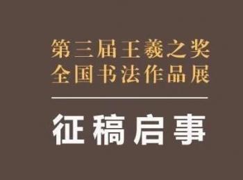 第三届王羲之奖全国书法作品展征稿启事(2018年7月31日截稿)