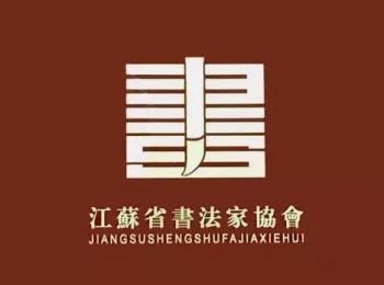江苏省书法家协会五届四次理事会在南京召开!