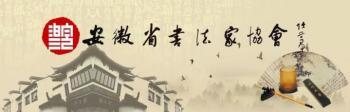 安徽省第十四届书法新人新作展征稿启事(2018年8月10日截稿)