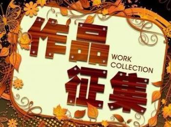 庆祝改革开放40周年全国新文艺群体书画家作品展征稿启事(2018年7月31日截稿)