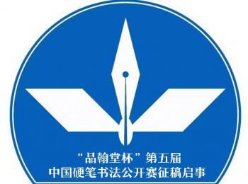 """""""品翰堂杯""""第五届中国硬笔书法公开赛征稿启事(2018年10月30日截稿)"""