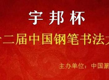 """""""宇邦杯""""第十二届中国钢笔书法大赛征稿启事(2018年11月30日截稿)"""