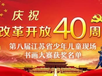 第八届江苏省少年儿童现场书画大赛(南京赛区)获奖名单