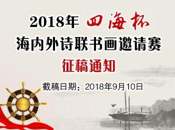 """2018年""""四海杯""""海内外诗联书画邀请赛征稿通知"""