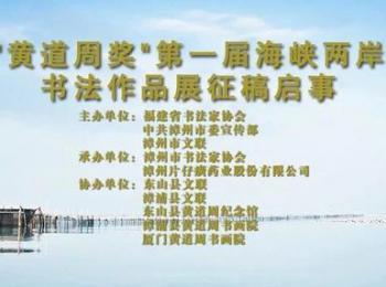 """""""黄道周奖""""第一届海峡两岸书法作品展征稿启事(2018年9月30日截稿)"""