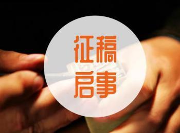 2018首届上海市青年篆刻展征稿启事(2018年9月30日截稿)