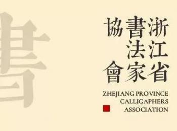 第三届浙江书法村(社区)主题书法展征稿启事(2018年9月15日截稿)