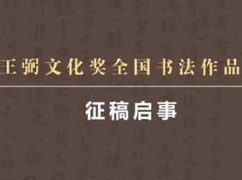 王弼文化奖全国书法作品展征稿启事(2018年9月30日截稿)