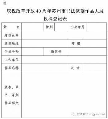 庆祝改革开放40周年苏州市书法篆刻作品大展征稿启事(2018年9月15日截稿)