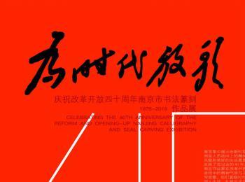 为时代放歌——庆祝改革开放四十周年南京市书法篆刻展入选名单