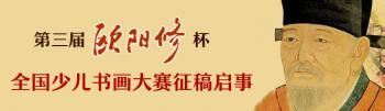 """第三届""""欧阳修""""杯全国少儿书画大赛征稿启事(2019年5月30日截稿)"""