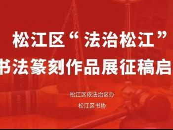 """上海市松江区""""法治松江""""书法篆刻作品展征稿启事(2019年3月15日截稿)"""