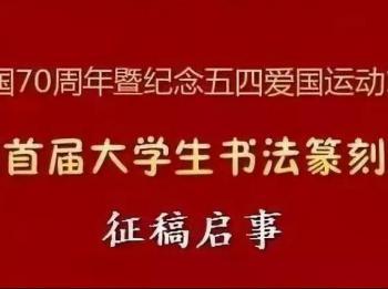 山西省首届大学生书法篆刻作品展征稿启事(2019年3月31日截稿)