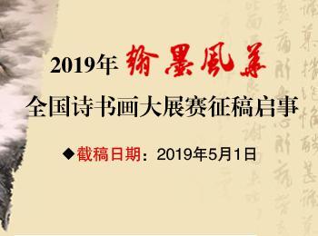 """2019年""""翰墨风华""""全国诗书画大展赛征稿启事(2019年5月1日截稿)"""