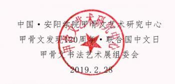 联合国中文日甲骨文书法艺术展征稿启事(2019年3月20日截稿)