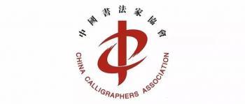 全国第十二届书法篆刻展览征稿启事(2019年7月20日截稿)
