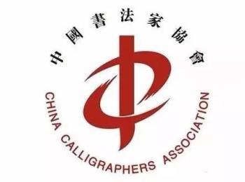中国书协:2018年度中国书法家协会新会员开始申报啦!
