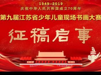 第九届江苏省少年儿童现场书画大赛征稿启事(2019年5月30日截稿)