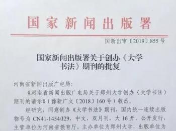 《大学书法》创刊号封面设计征稿启事(2019年6月15日截稿)
