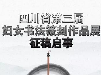 四川省第三届妇女书法篆刻作品展征稿启事(2019年7月31日截稿)