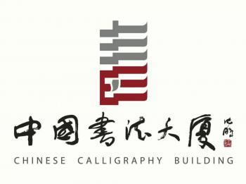 首届中国书法大厦杯书法大奖赛获奖作者面试通知!