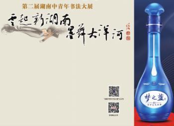 第二届湖南中青年书法大展征稿启事(2019年9月30日截稿)