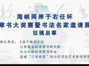 海峡两岸于右任杯草书大奖赛暨书法名家邀请展征稿启事(2019年10月18日截稿)