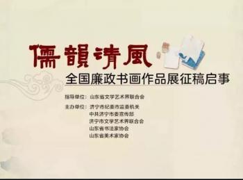 """""""儒韵清风""""全国廉政书画作品展征稿启事(2019年8月15日截稿)"""