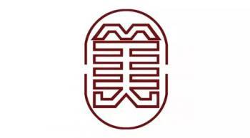 中国美术家协会个人会员入会细则(2019年9月1日起执行)