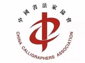 全国第十二届书法篆刻展览入展公示名单(共1074人)