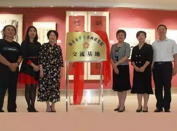 江苏省侨联成立40周年书画精品展在求雨山开幕(附作品)