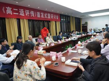 《高二适评传》首发式暨研讨会在南京求雨山举办