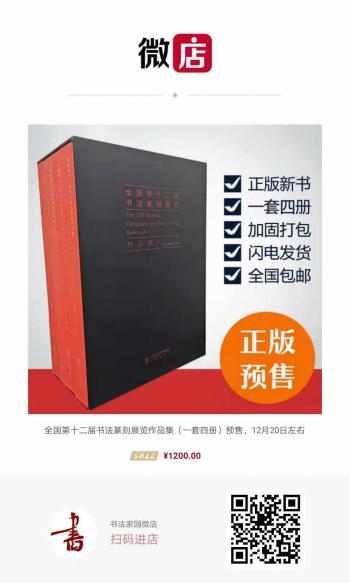 十二届国展作品集《全国第十二届书法篆刻展作品集》(一套四册)预售