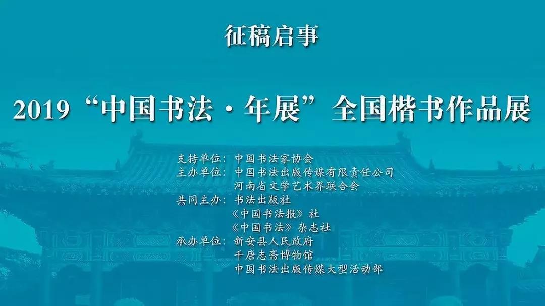 """2019""""中国书法·年展""""征稿启事延期至2020年4月15日截稿"""