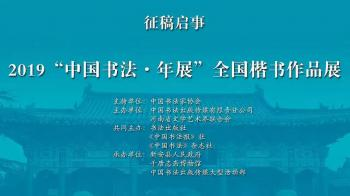 """前100名可加入中国书协,2019""""中国书法·年展""""征稿启事(2020年2月15日截稿)"""