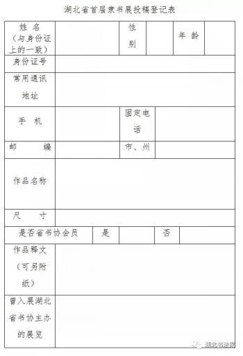 湖北省首届隶书展征稿启事(延期至2020年5月10日截稿)