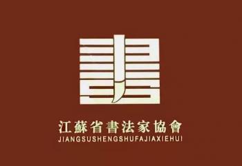 江苏省第十二届新人书法篆刻作品展览征稿启事(延期至2020年6月15日截稿)