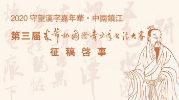 """第三届""""米芾杯""""国际青少年书法大赛征稿启事(2020年4月15日截稿)"""