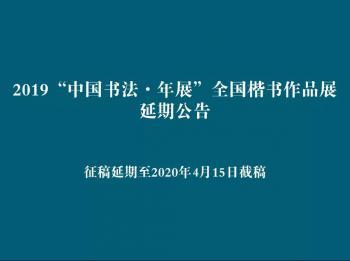 """前100名可加入中国书协,2019""""中国书法·年展""""征稿启事(延期至2020年4月15日截稿)"""